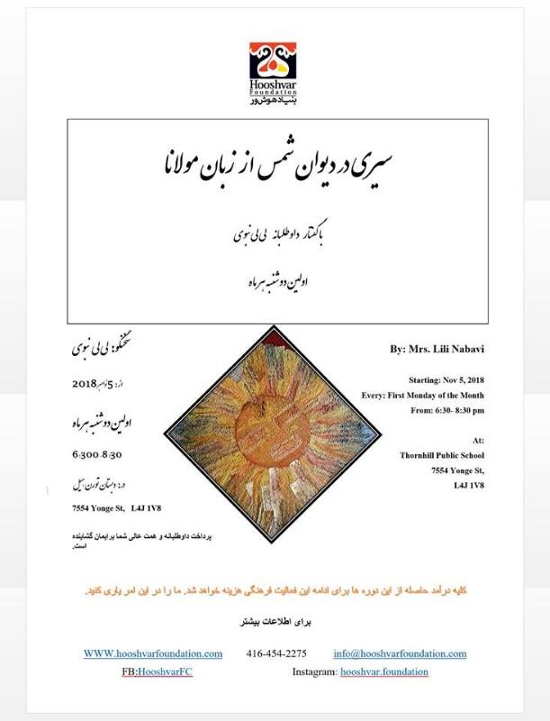 سیری در دیوان شمس از زبان مولانا