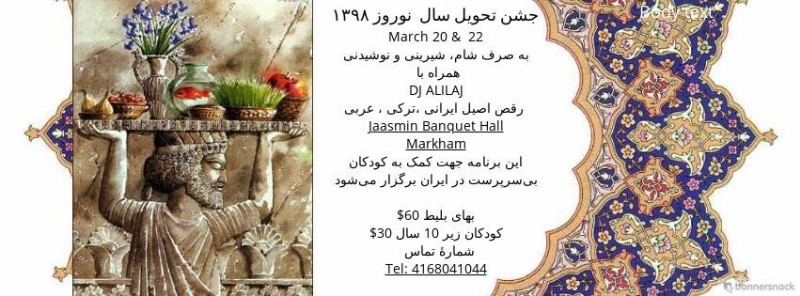 Norooz Celebration on March 20 & 22