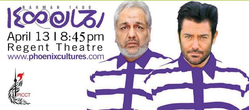 Toronto] - Rahman 1400- A Film starring Mehran Modiri, Reza